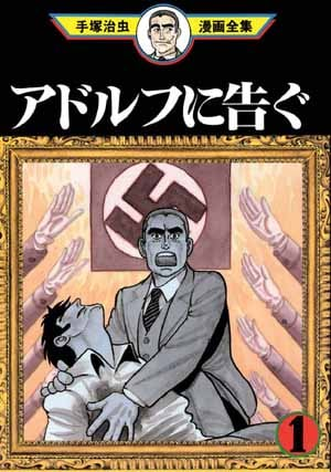 Tezuka Osamu's Adolf ni tsugu (Adolf, 1983-85), tells the tale of two men named Adolf, a Japanese-German and a Japanese-Israeli, from the Second World War to the 1980s.